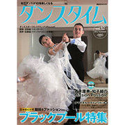 ダンスタイム vol.12(講談社MOOK) [ムックその他]