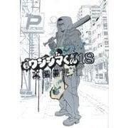 闇金ウシジマくん 18(ビッグコミックス) [コミック]