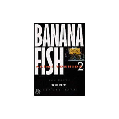 BANANA FISH<2>(コミック文庫(女性)) [文庫]