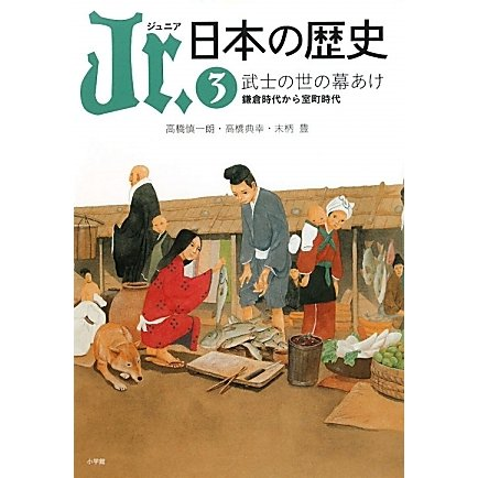 Jr.日本の歴史〈3〉武士の世の幕あけ [全集叢書]