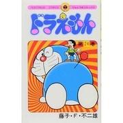 ドラえもん<24>(てんとう虫コミックス(少年)) [コミック]