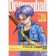 ドラゴンボール 23 完全版(ジャンプコミックス) [コミック]