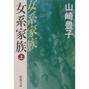 女系家族〈上〉(新潮文庫) [文庫]