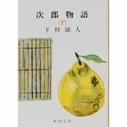 次郎物語〈下〉(新潮文庫) [文庫]