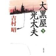 大黒屋光太夫 下巻(新潮文庫 よ 5-48) [文庫]