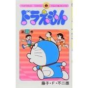 ドラえもん<25>(てんとう虫コミックス(少年)) [コミック]