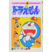 ドラえもん 26(てんとう虫コミックス) [コミック]