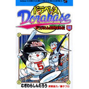 ドラベース ドラえもん超野球(スーパーベースボール)外伝<16>(コロコロコミックス) [コミック]