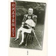 白洲正子自伝(新潮文庫) [文庫]