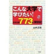 こんな大学で学びたい!―日本全国773校探訪記 [単行本]