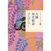 大鏡・栄花物語(日本の古典をよむ〈11〉) [全集叢書]
