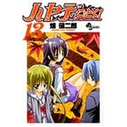 ハヤテのごとく! 13(少年サンデーコミックス) [コミック]