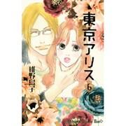 東京アリス 6(講談社コミックスキス) [コミック]