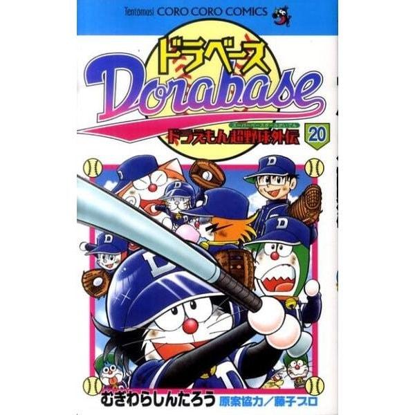 ドラベース ドラえもん超野球(スーパーベースボール)外伝<20>(コロコロコミックス) [コミック]