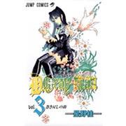 D.Gray-man 3(ジャンプコミックス) [コミック]