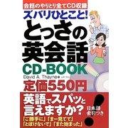 とっさの英会話CD-BOOK―ズバリひとこと! [単行本]