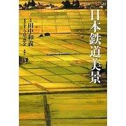 日本鉄道美景 [単行本]