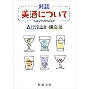 対談美酒について-人はなぜ酒を語るか(新潮文庫 か 5-12) [文庫]