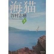 海猫〈下〉(新潮文庫) [文庫]