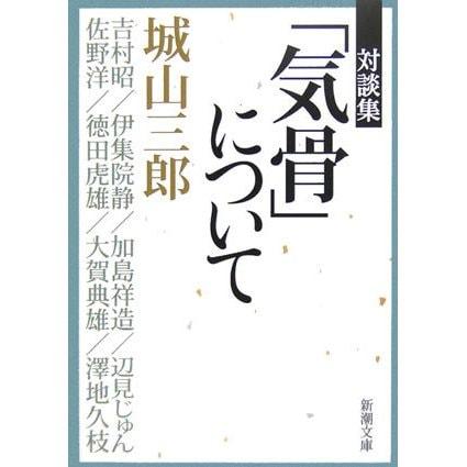 対談集「気骨」について(新潮文庫) [文庫]