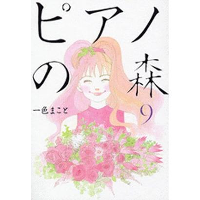 ピアノの森 9(モーニングKC) [コミック]