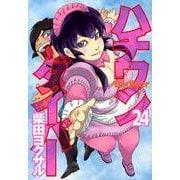 ハチワンダイバー 24(ヤングジャンプコミックス) [コミック]