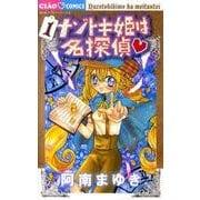 ナゾトキ姫は名探偵<1>(ちゃおコミックス) [コミック]