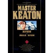 MASTER KEATON / 11 完全版(ビッグ コミックス) [コミック]