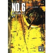 NO.6(ナンバーシックス)〈#7〉(講談社文庫) [文庫]