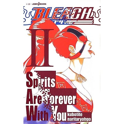 BLEACH―Spirits Are Forever With You〈2〉(JUMP j BOOKS) [単行本]