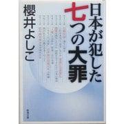 日本が犯した七つの大罪(新潮文庫) [文庫]