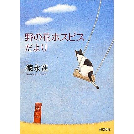 野の花ホスピスだより(新潮文庫) [文庫]