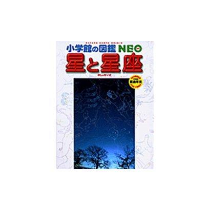 小学館の図鑑NEO 星と星座(小学館の図鑑NEO) [図鑑]