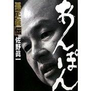 あんぽん―孫正義伝 [単行本]
