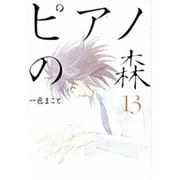 ピアノの森 13(モーニングKC) [コミック]