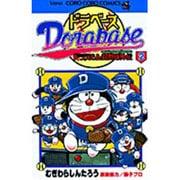 ドラベース ドラえもん超野球(スーパーベースボール)外伝<2>(コロコロコミックス) [コミック]