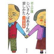 老人介護 じいさん・ばあさんの愛しかた(新潮文庫) [文庫]