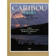 カリブー―極北の旅人 [単行本]