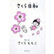 さくら日和(集英社文庫) [文庫]