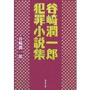 谷崎潤一郎犯罪小説集(集英社文庫) [文庫]