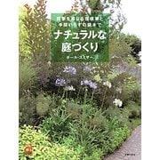 ナチュラルな庭づくり―四季を感じる宿根草と手間いらずの庭木で(主婦の友αブックス) [単行本]
