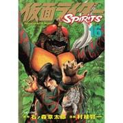仮面ライダーSPIRITS(16)(マガジンZKC) [コミック]