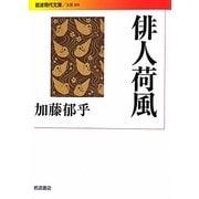 俳人荷風(岩波現代文庫) [文庫]
