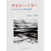 デイジー・ミラー(新潮文庫 シ 5-1) [文庫]