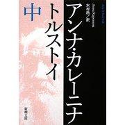 アンナ・カレーニナ〈中〉 改版 (新潮文庫) [文庫]
