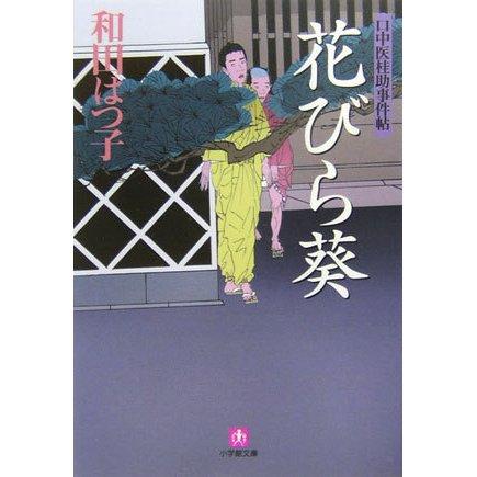 口中医桂助事件帖 花びら葵(小学館文庫) [文庫]