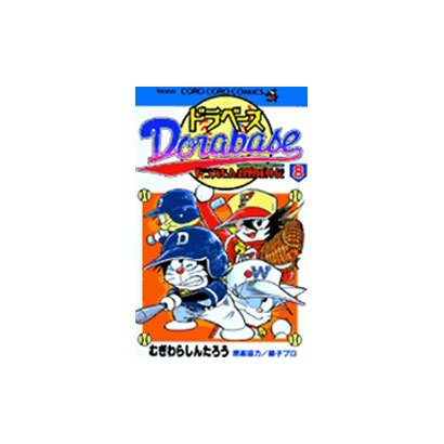 ドラベース ドラえもん超野球(スーパーベースボール)外伝<8>(コロコロコミックス) [コミック]