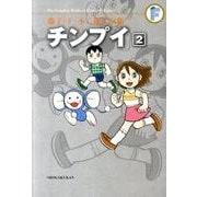 藤子・F・不二雄大全集 チンプイ<2>(てんとう虫コミックス(少年)) [コミック]
