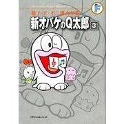 藤子・F・不二雄大全集 新オバケのQ太郎<3>(てんとう虫コミックス(少年)) [コミック]