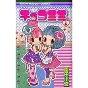 チョコミミ 6(りぼんマスコットコミックス) [コミック]